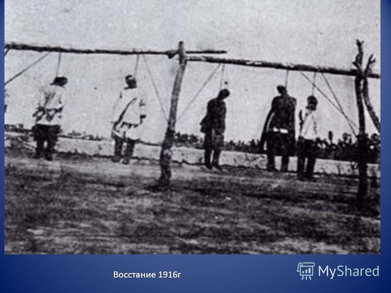 Восстание 1916 г
