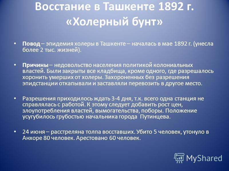 Восстание в Ташкенте 1892 г. «Холерный бунт» Повод – эпидемия холеры в Ташкенте – началась в мае 1892 г. (унесла более 2 тыс. жизней). Причины – недовольство населения политикой колониальных властей. Были закрыты все кладбища, кроме одного, где разре