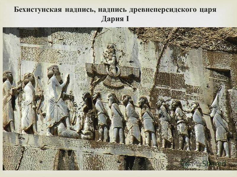Бехистунская надпись, надпись древнеперсидского царя Дария I