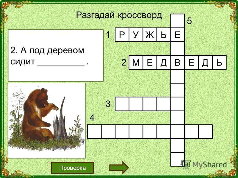Разгадай кроссворд Проверка 1. Взял __________ и пошёл в лес. 1 ЕЬЖУР 3 2 4 5