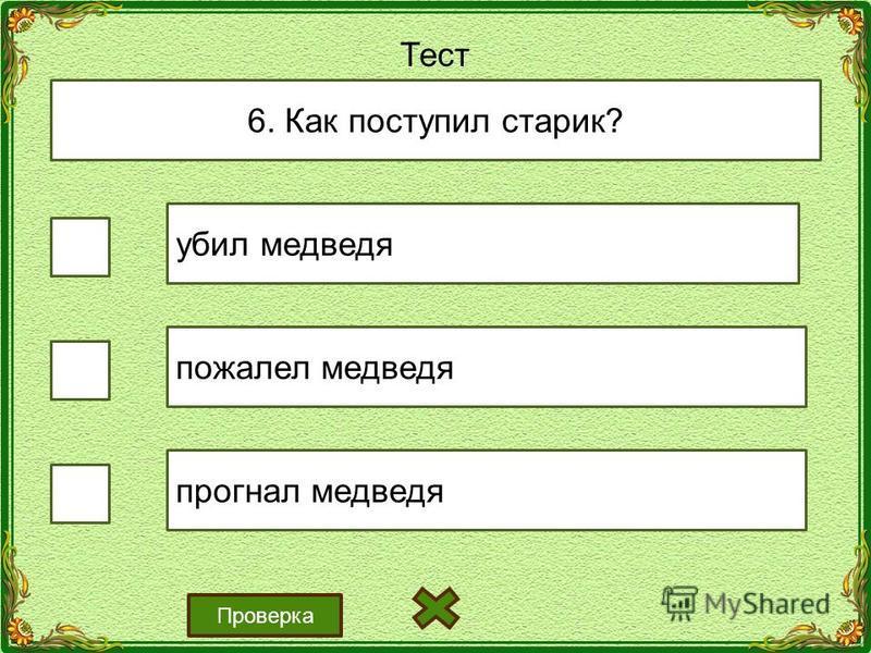 Тест Проверка 5. Кого старик увидел в лесу? зайца лису медведя