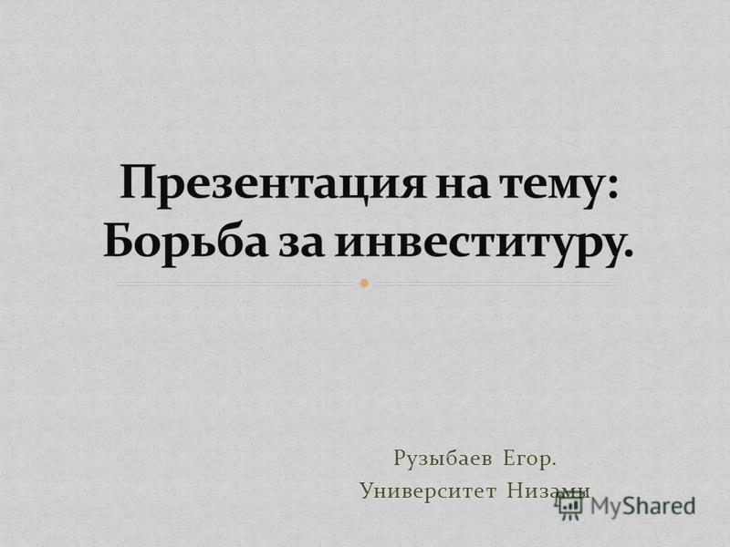 Рузыбаев Егор. Университет Низами