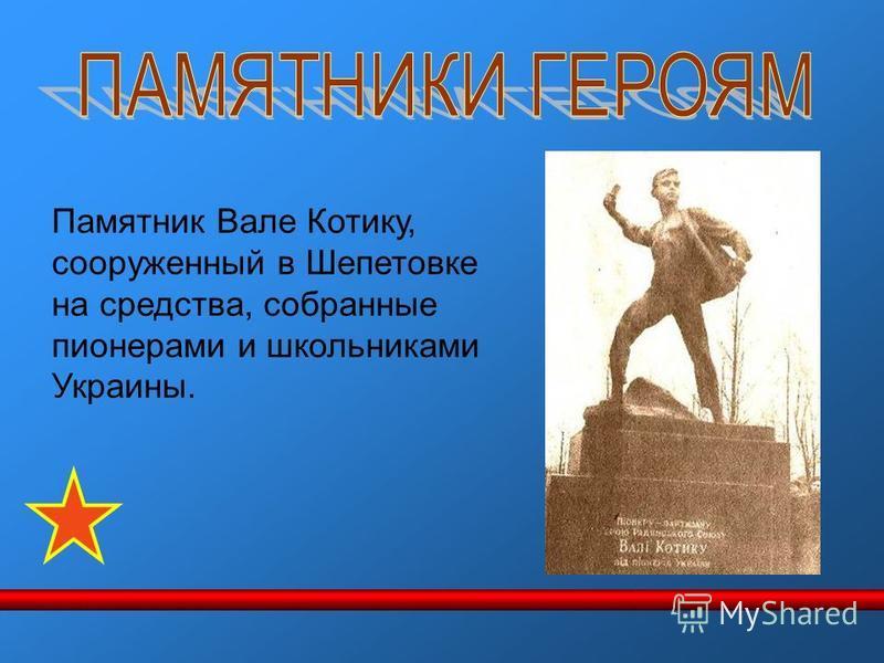 Памятник Вале Котику, сооруженный в Шепетовке на средства, собранные пионерами и школьниками Украины.