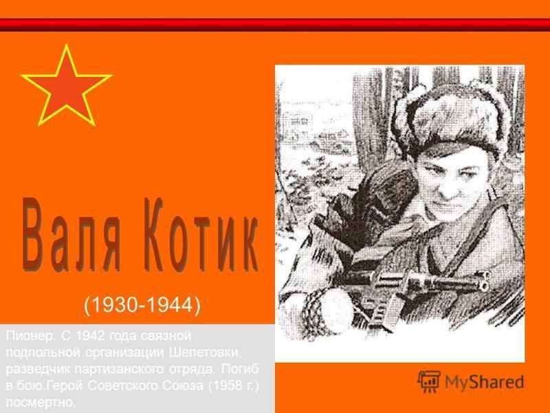 (1930-1944) Пионер. С 1942 года связной подпольной организации Шепетовки, разведчик партизанского отряда. Погиб в бою.Герой Советского Союза (1958 г.) посмертно.