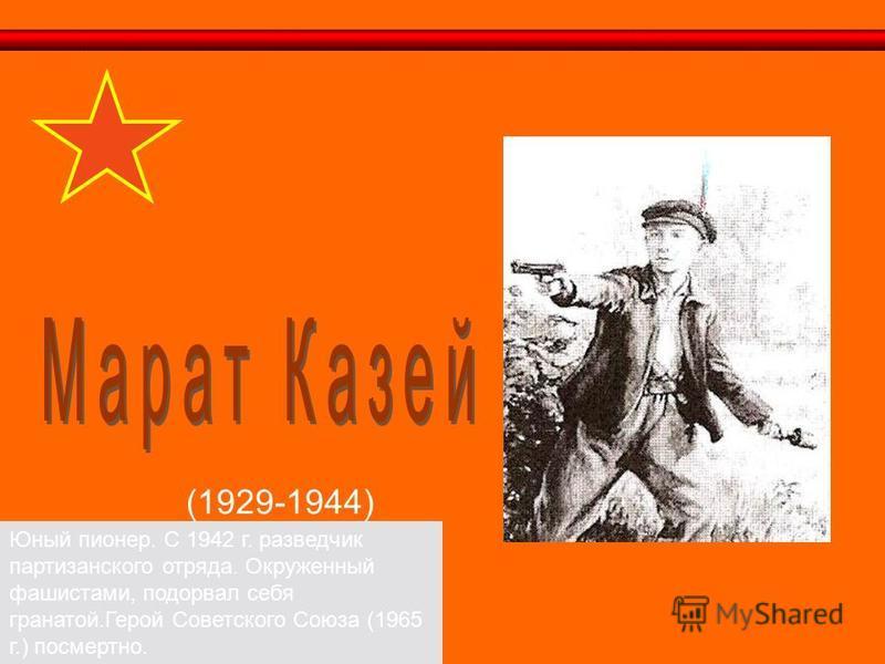 (1929-1944) Юный пионер. С 1942 г. разведчик партизанского отряда. Окруженный фашистами, подорвал себя гранатой.Герой Советского Союза (1965 г.) посмертно.