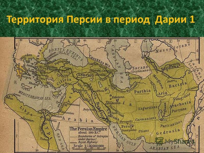 Территория Персии в период Дарии 1