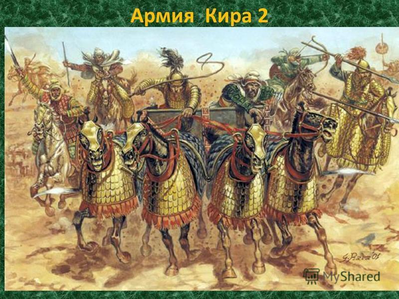 Армия Кира 2