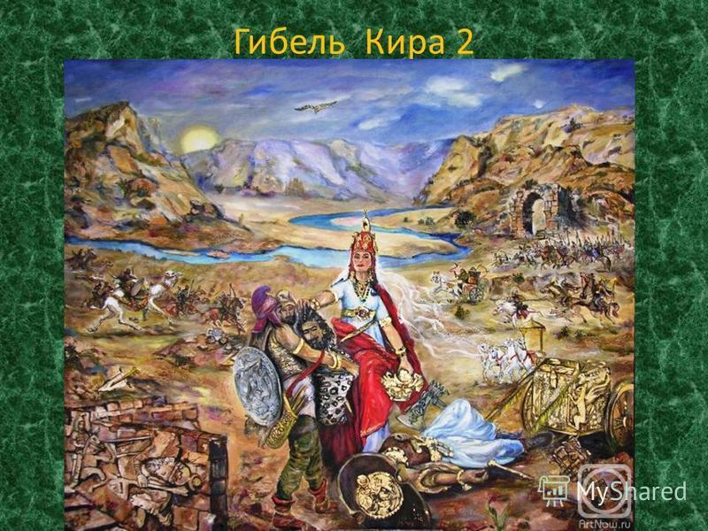 Гибель Кира 2