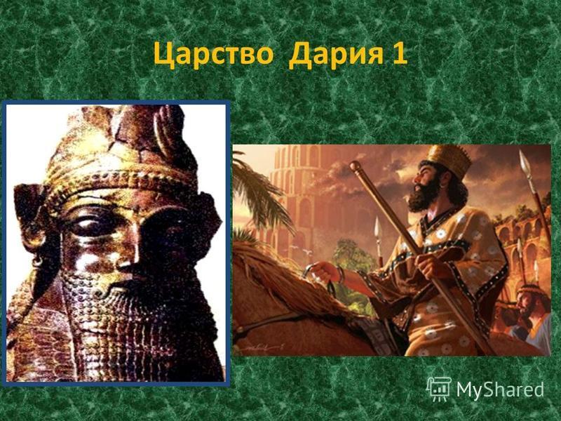 Царство Дария 1