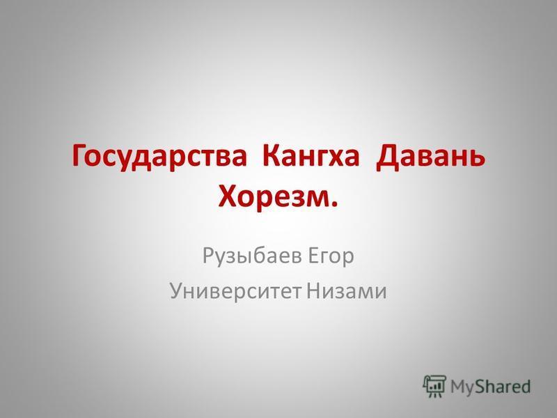 Государства Кангха Давань Хорезм. Рузыбаев Егор Университет Низами