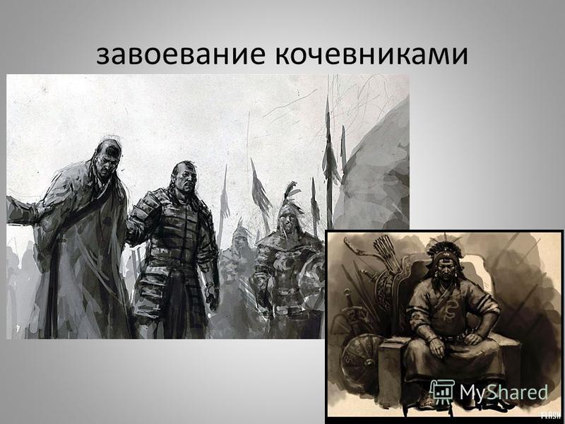завоевание кочевниками