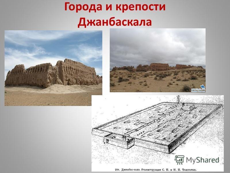 Города и крепости Джанбаскала