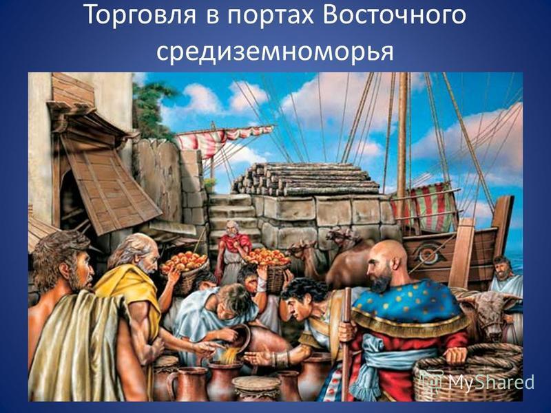 Торговля в портах Восточного средиземноморья