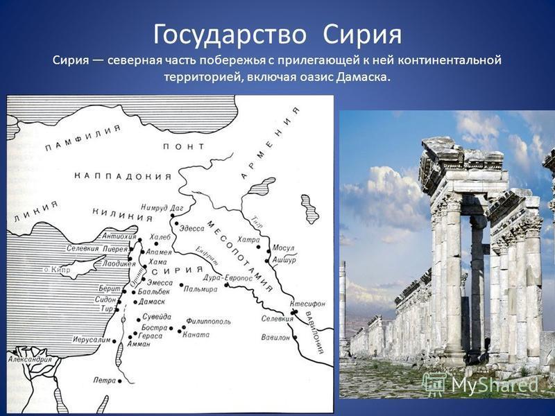 Государство Сирия Сирия северная часть побережья с прилегающей к ней континентальной территорией, включая оазис Дамаска.