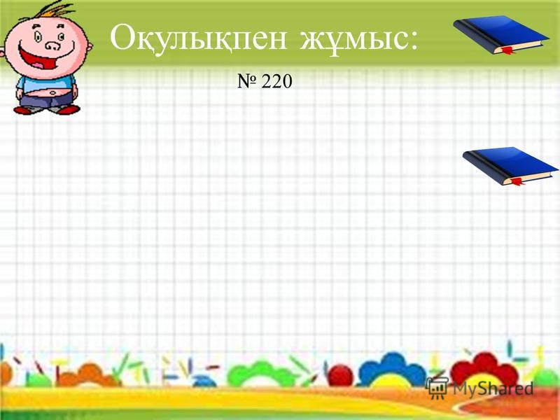 Оқулықпен жұмыс: 220