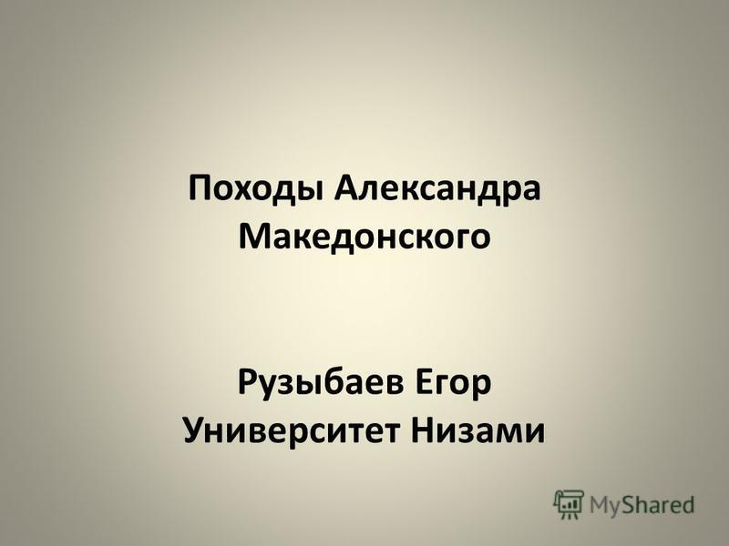 Походы Александра Македонского Рузыбаев Егор Университет Низами