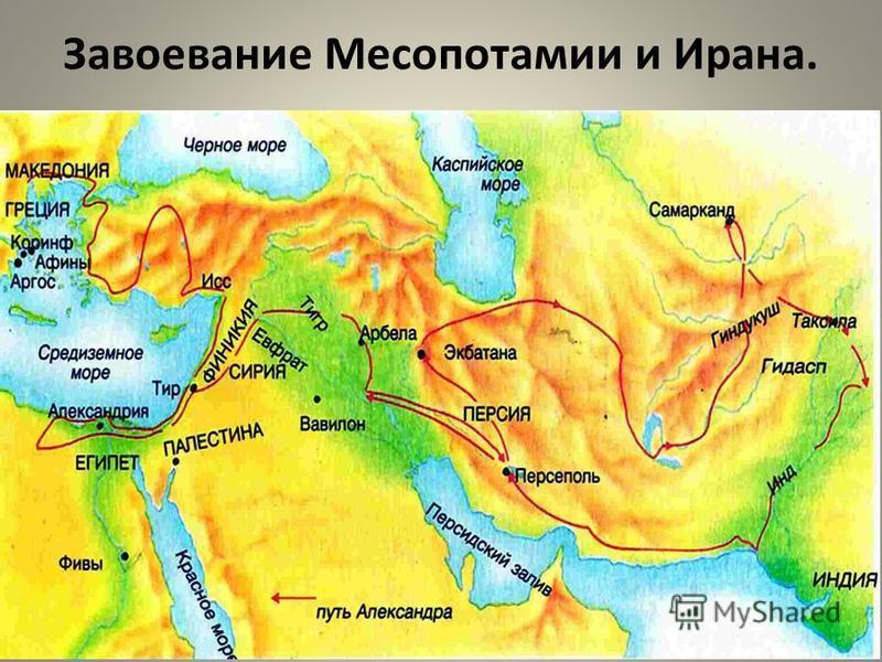 Завоевание Месопотамии и Ирана.