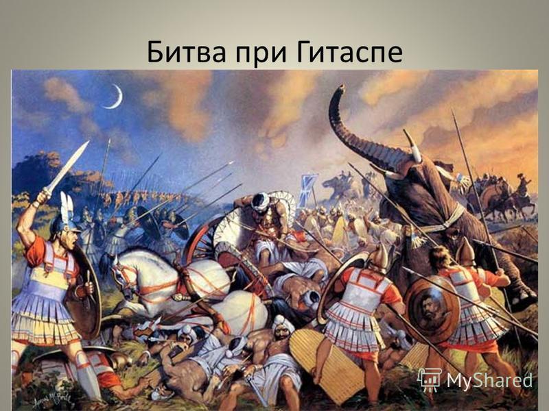 Битва при Гитаспе