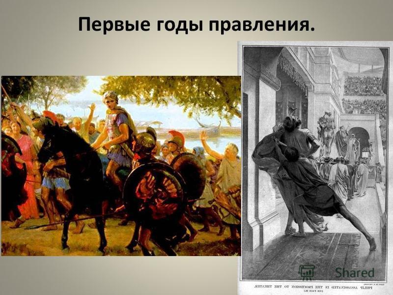 Первые годы правления.