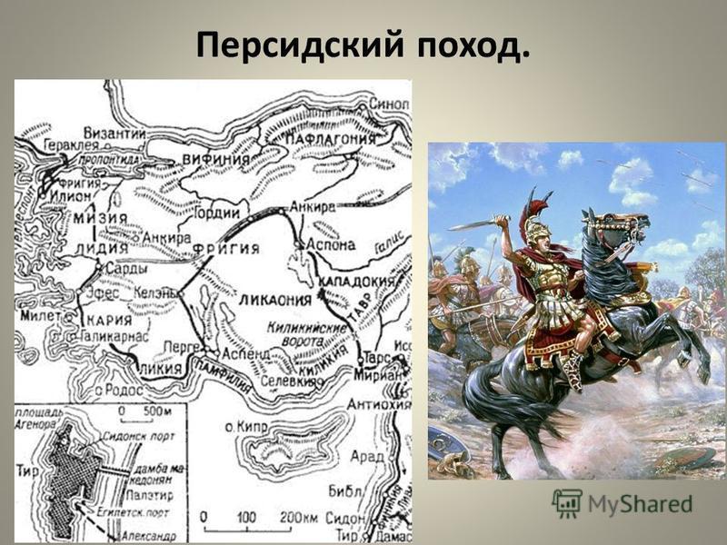 Персидский поход.