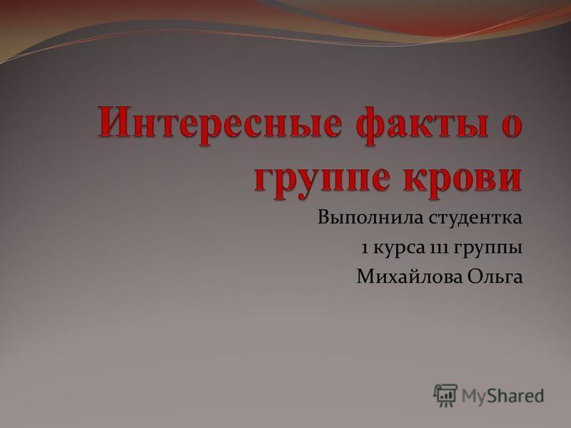 Выполнила студентка 1 курса 111 группы Михайлова Ольга