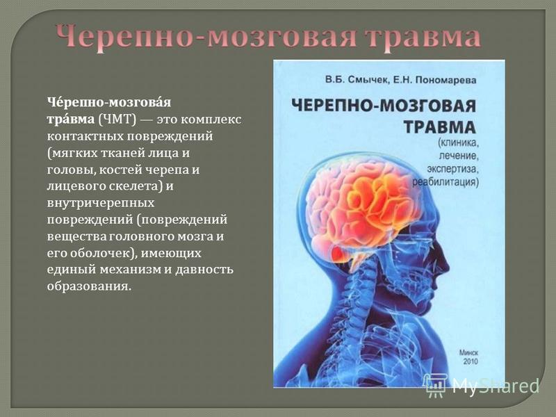 Черепно - мозговая травма ( ЧМТ ) это комплекс контактных повреждений ( мягких тканей лица и головы, костей черепа и лицевого скелета ) и внутричерепных повреждений ( повреждений вещества головного мозга и его оболочек ), имеющих единый механизм и да