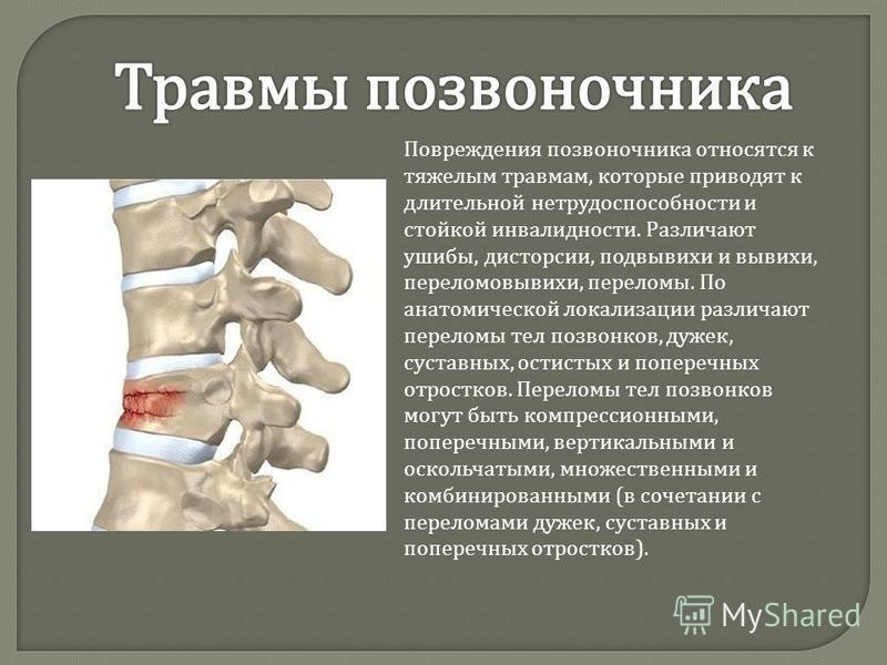 Повреждения позвоночника относятся к тяжелым травмам, которые приводят к длительной нетрудоспособности и стойкой инвалидности. Различают ушибы, дисторсии, подвывихи и вывихи, переломавывихи, переломы. По анатомической локализации различают переломы т
