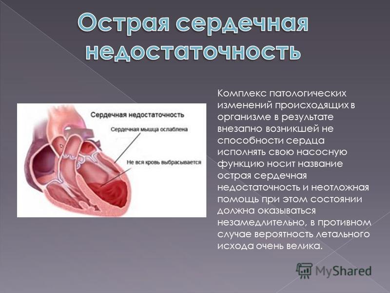 Комплекс патологических изменений происходящих в организме в результате внезапно возникшей не способности сердца исполнять свою насосную функцию носит название острая сердечная недостаточность и неотложная помощь при этом состоянии должна оказываться