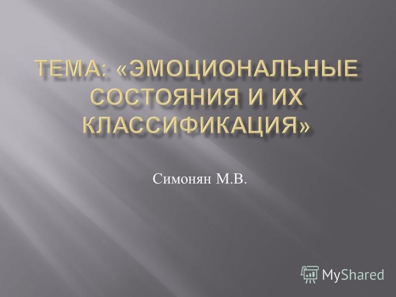 Симонян М. В.