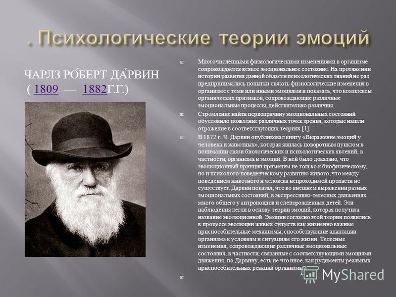 ЧАРЛЗ РОБЕРТ ДАРВИН ( 1809 1882 Г. Г.) 18091882 Многочисленными физиологическими изменениями в организме сопровождается всякое эмоциональное состояние. На протяжении истории развития данной области психологических знаний не раз предпринимались попытк