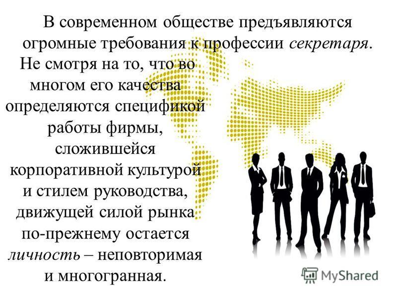 Не смотря на то, что во многом его качества определяются спецификой работы фирмы, сложившейся корпоративной культурой и стилем руководства, движущей силой рынка по-прежнему остается личность – неповторимая и многогранная. В современном обществе предъ