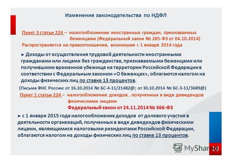 10 Доходы от осуществления трудовой деятельности иностранными гражданами или лицами без гражданства, признаваемыми беженцами или получившими временное убежище на территории Российской Федерации в соответствии с Федеральным законом «О беженцах», облаг