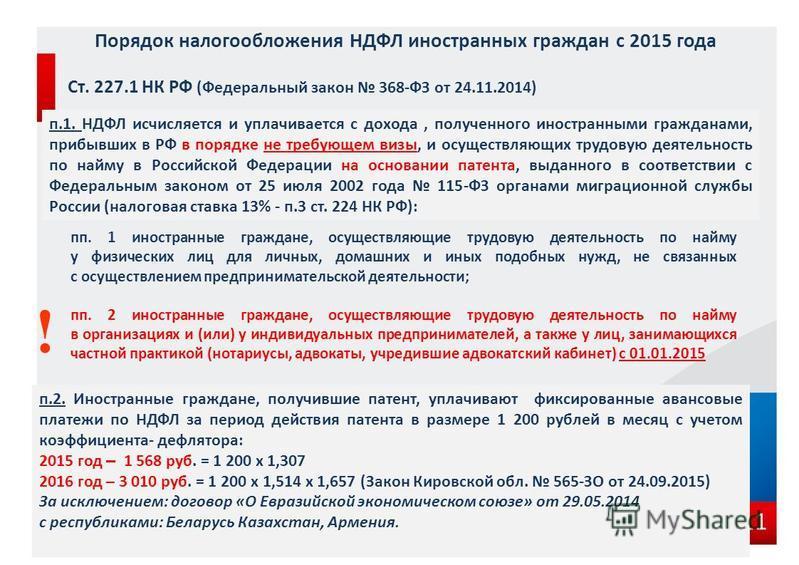 11 Порядок налогообложения НДФЛ иностранных граждан с 2015 года Ст. 227.1 НК РФ (Федеральный закон 368-ФЗ от 24.11.2014) п.1. НДФЛ исчисляется и уплачивается с дохода, полученного иностранными гражданами, прибывших в РФ в порядке не требующем визы, и