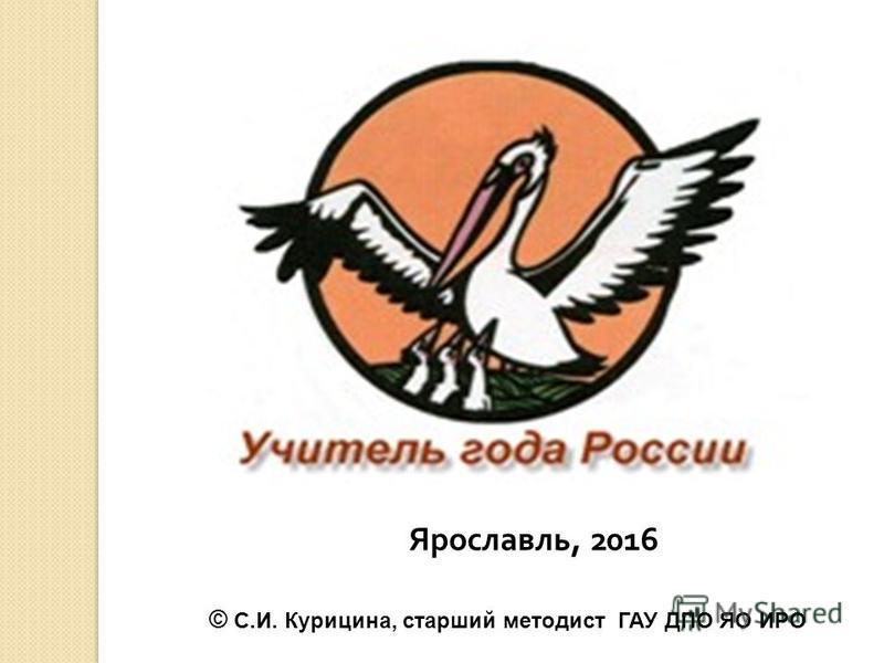 Ярославль, 2016 © С.И. Курицина, старший методист ГАУ ДПО ЯО ИРО