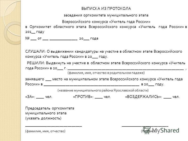 ВЫПИСКА ИЗ ПРОТОКОЛА заседания оргкомитета муниципального этапа Всероссийского конкурса « Учитель года России » в Оргкомитет областного этапа Всероссийского конкурса « Учитель года России » в 201__ году ___ от ___ ______________ 20___ года СЛУШАЛИ :