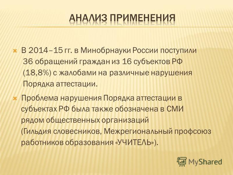 В 2014–15 гг. в Минобрнауки России поступили 36 обращений граждан из 16 субъектов РФ (18,8%) с жалобами на различные нарушения Порядка аттестации. Проблема нарушения Порядка аттестации в субъектах РФ была также обозначена в СМИ рядом общественных орг