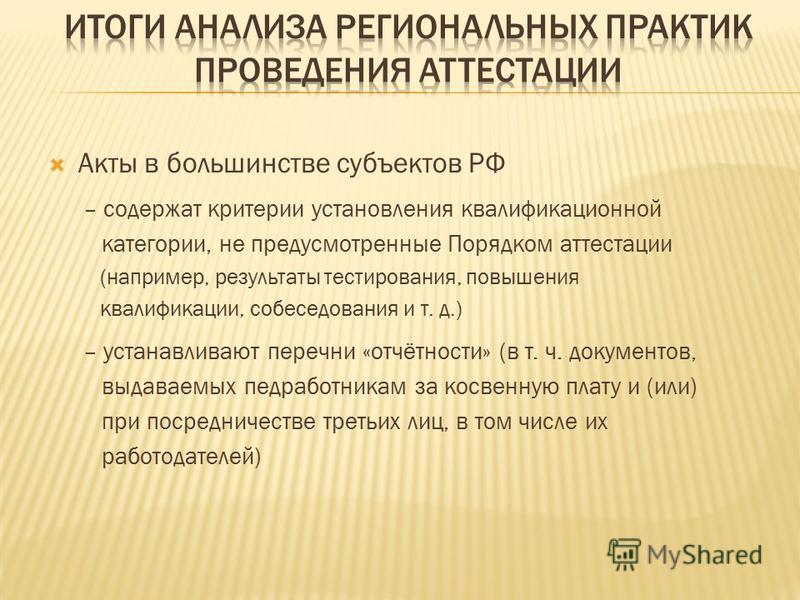 Акты в большинстве субъектов РФ – содержат критерии установления квалификационной категории, не предусмотренные Порядком аттестации (например, результаты тестирования, повышения квалификации, собеседования и т. д.) – устанавливают перечни «отчётности