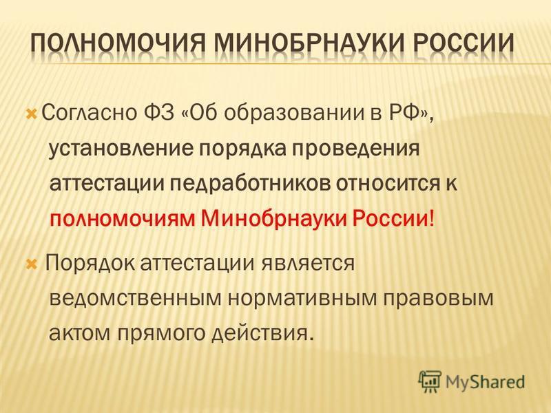 Согласно ФЗ «Об образовании в РФ», установление порядка проведения аттестации медработников относится к полномочиям Минобрнауки России! Порядок аттестации является ведомственным нормативным правовым актом прямого действия.