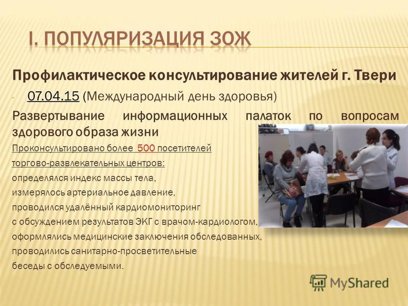 Профилактическое консультирование жителей г. Твери - 07.04.15 (Международный день здоровья) Развертывание информационных палаток по вопросам здорового образа жизни Проконсультировано более 500 посетителей торгово-развлекательных центров: определялся