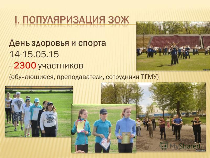 День здоровья и спорта 14-15.05.15 - 2300 участников (обучающиеся, преподаватели, сотрудники ТГМУ)