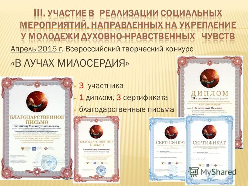 Апрель 2015 г. Всероссийский творческий конкурс «В ЛУЧАХ МИЛОСЕРДИЯ» 3 участника 1 диплом, 3 сертификата благодарственные письма