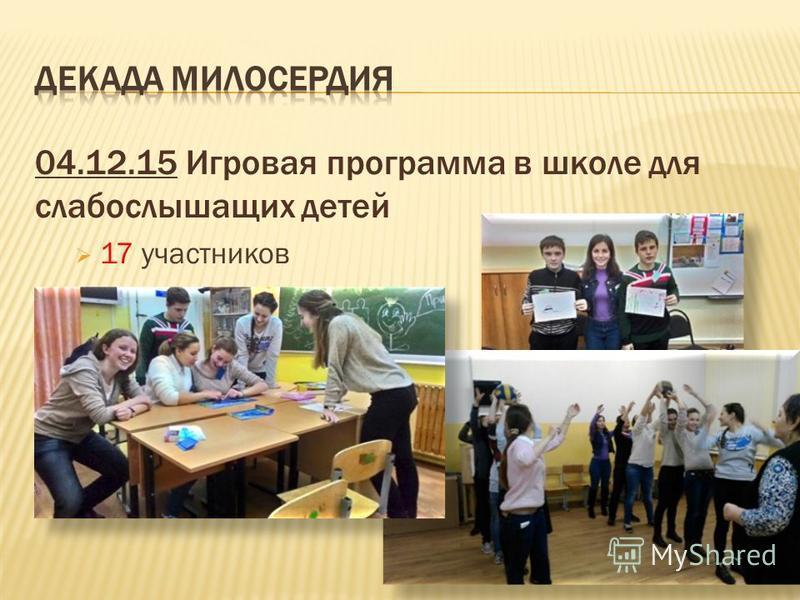 04.12.15 Игровая программа в школе для слабослышащих детей 17 участников