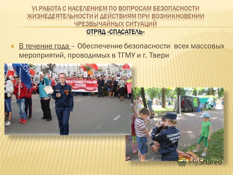 В течение года – Обеспечение безопасности всех массовых мероприятий, проводимых в ТГМУ и г. Твери