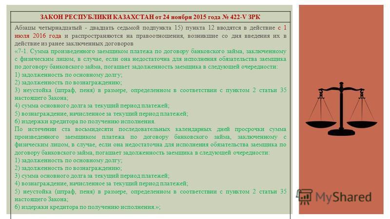 ЗАКОН РЕСПУБЛИКИ КАЗАХСТАН от 24 ноября 2015 года 422-V ЗРК Абзацы четырнадцатый - двадцать седьмой подпункта 15) пункта 12 вводятся в действие с 1 июля 2016 года и распространяются на правоотношения, возникшие со дня введения их в действие из ранее