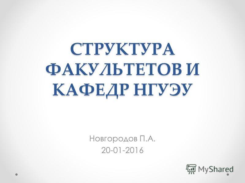 СТРУКТУРА ФАКУЛЬТЕТОВ И КАФЕДР НГУЭУ Новгородов П.А. 20-01-2016
