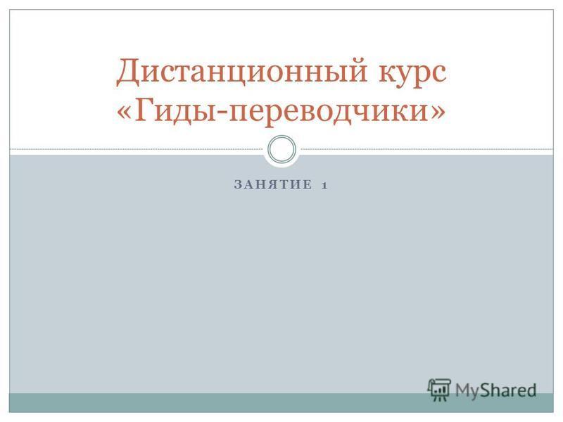 ЗАНЯТИЕ 1 Дистанционный курс «Гиды-переводчики»