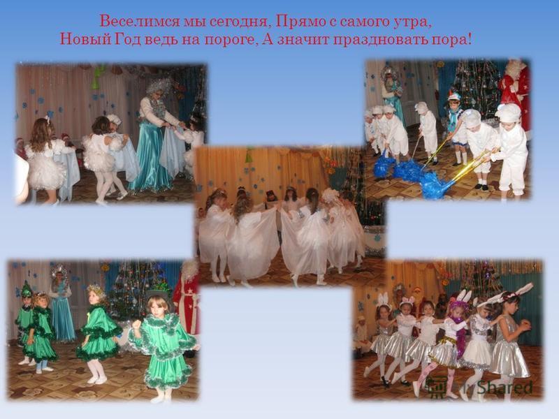 Веселимся мы сегодня, Прямо с самого утра, Новый Год ведь на пороге, А значит праздновать пора!