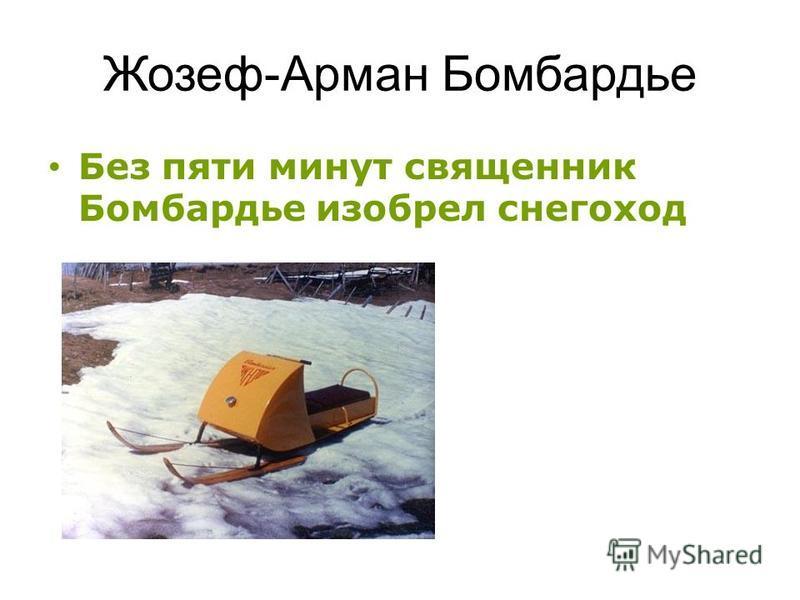 Без пяти минут священник Бомбардье изобрел снегоход Жозеф-Арман Бомбардье