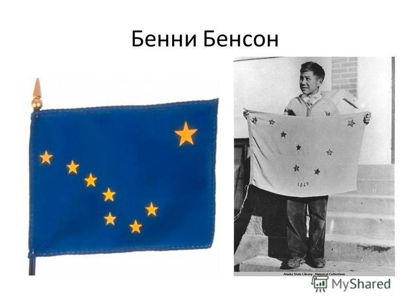 Бенни Бенсон