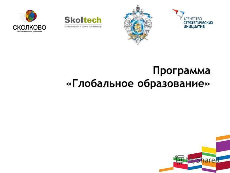 Программа «Глобальное образование»
